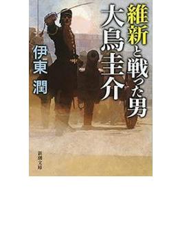 維新と戦った男 大鳥圭介(新潮文庫)(新潮文庫)