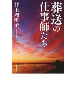 葬送の仕事師たち(新潮文庫)(新潮文庫)