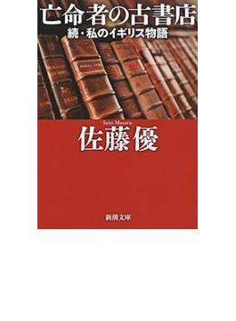 亡命者の古書店―続・私のイギリス物語―(新潮文庫)(新潮文庫)
