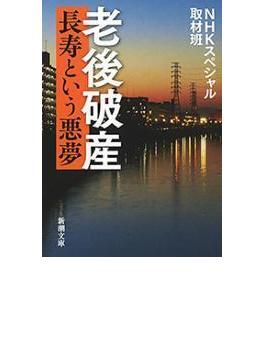 老後破産―長寿という悪夢―(新潮文庫)(新潮文庫)