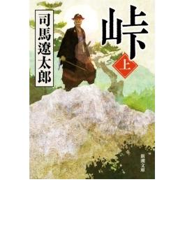 峠(新潮文庫)