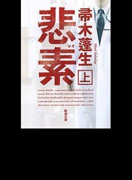 悲素(新潮文庫)