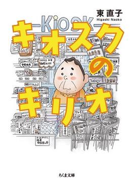 キオスクのキリオ(ちくま文庫)
