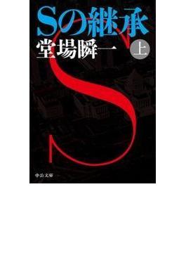 Sの継承(中公文庫)