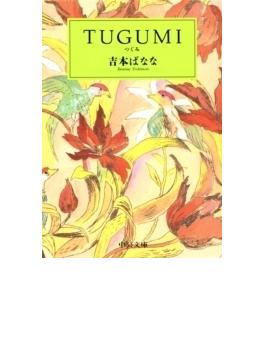 TUGUMI - honto電子書籍ストア