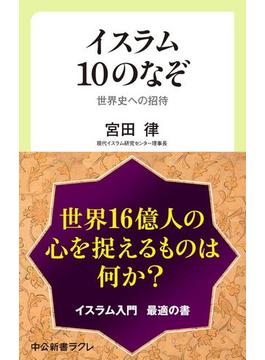 イスラム10のなぞ 世界史への招待(中公新書ラクレ)