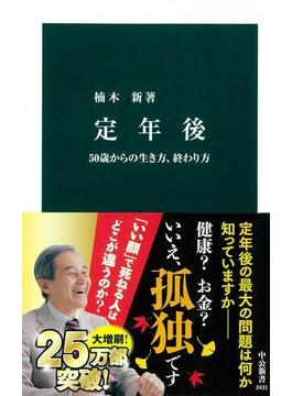 定年後 50歳からの生き方、終わり方(中公新書)