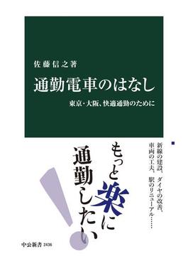 通勤電車のはなし 東京・大阪、快適通勤のために(中公新書)