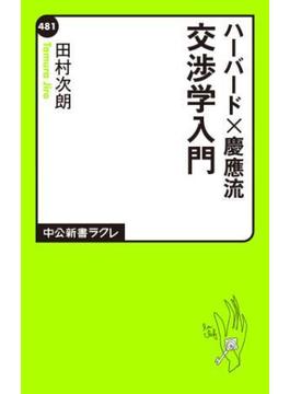 ハーバード×慶應流 交渉学入門(中公新書ラクレ)