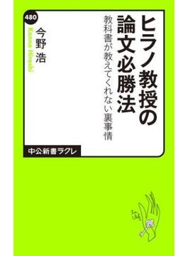 ヒラノ教授の論文必勝法 教科書が教えてくれない裏事情(中公新書ラクレ)