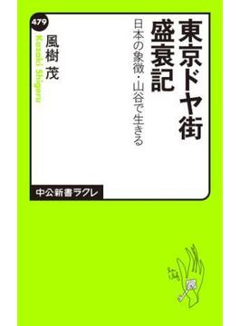 東京ドヤ街盛衰記 日本の象徴・山谷で生きる(中公新書ラクレ)
