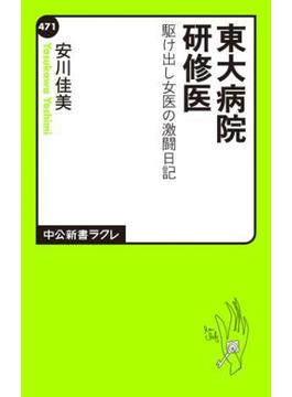 東大病院研修医 駆け出し女医の激闘日記(中公新書ラクレ)