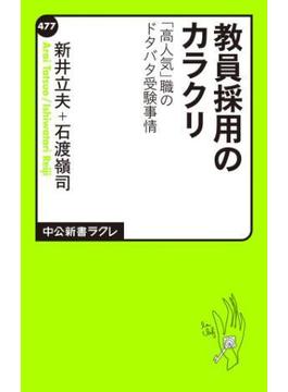 教員採用のカラクリ 「高人気」職のドタバタ受験事情(中公新書ラクレ)