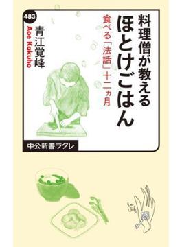 料理僧が教える ほとけごはん 食べる「法話」十二ヵ月(中公新書ラクレ)