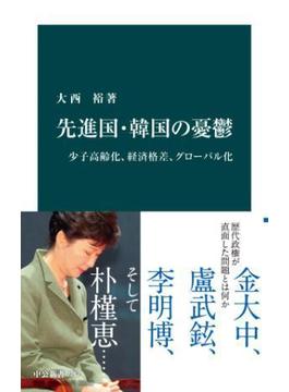 先進国・韓国の憂鬱 少子高齢化、経済格差、グローバル化(中公新書)