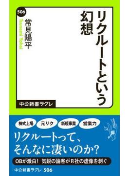 リクルートという幻想(中公新書ラクレ)