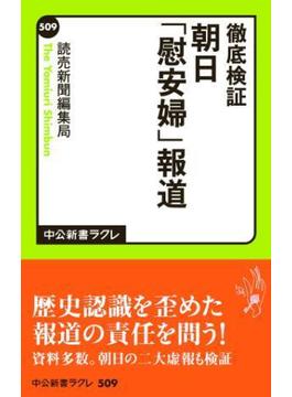 徹底検証 朝日「慰安婦」報道(中公新書ラクレ)