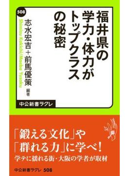 福井県の学力・体力がトップクラスの秘密(中公新書ラクレ)