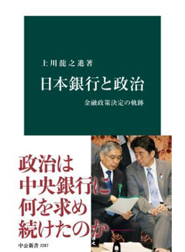 日本銀行と政治 金融政策決定の軌跡(中公新書)