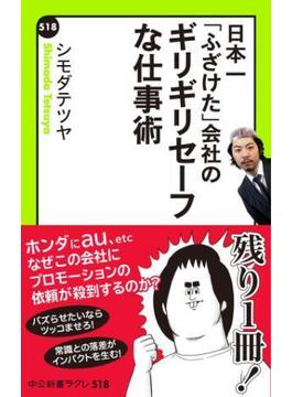 日本一「ふざけた」会社の ギリギリセーフな仕事術(中公新書ラクレ)
