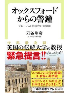 オックスフォードからの警鐘 グローバル化時代の大学論(中公新書ラクレ)