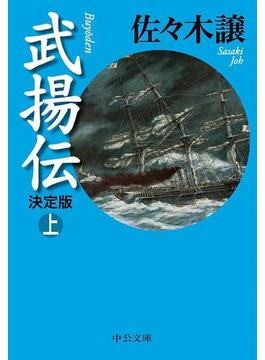 武揚伝 決定版(中公文庫)