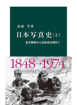 日本写真史(中公新書)