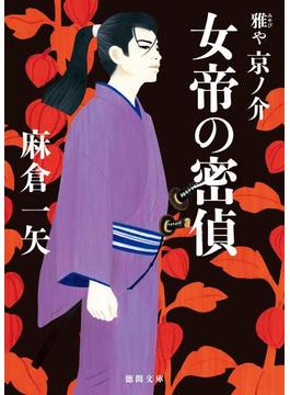 雅や京ノ介(徳間文庫)