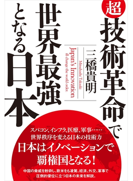 超・技術革命で世界最強となる日本(一般書)