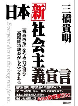 日本「新」社会主義宣言 「構造改革」をやめれば再び高度経済成長がもたらされる
