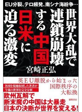 EU分裂、テロ頻発、南シナ海紛争… 世界大乱で連鎖崩壊する中国 日米に迫る激変