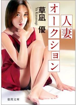 人妻オークション(徳間文庫)