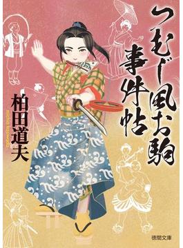 つむじ風お駒事件帖(徳間文庫)