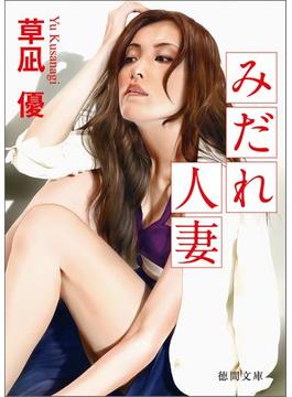 みだれ人妻(徳間文庫)