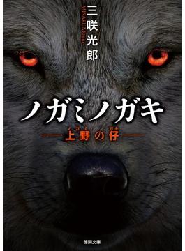 上野の仔(ノガミノガキ)(徳間文庫)