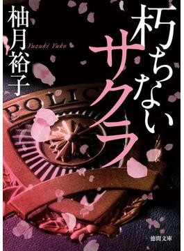 朽ちないサクラ(徳間文庫)