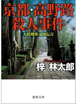 人情刑事・道原伝吉 京都・高野路殺人事件(徳間文庫)