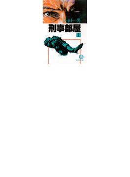 刑事部屋(徳間文庫)
