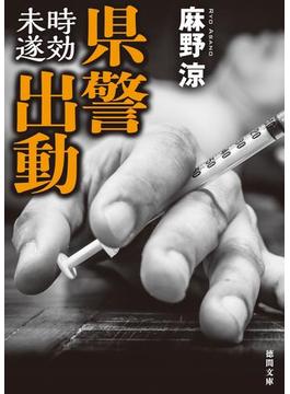 県警出動(徳間文庫)