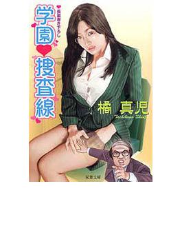 学園捜査線(双葉文庫)