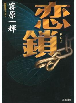 恋鎖(双葉文庫)