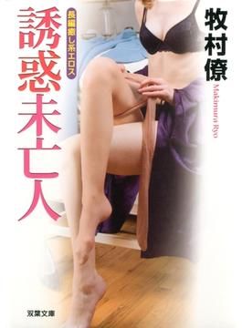 誘惑未亡人(双葉文庫)