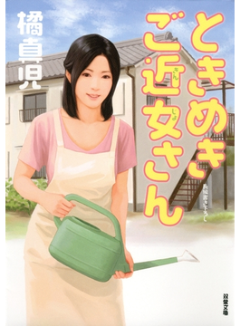 ときめきご近女さん(双葉文庫)