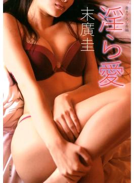淫ら愛(双葉文庫)