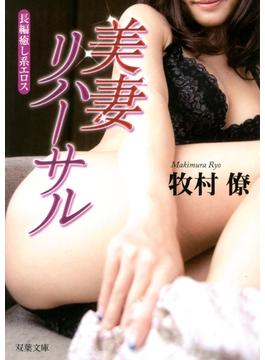 美妻リハーサル(双葉文庫)