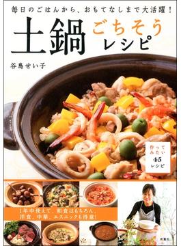 毎日のごはんから、おもてなしまで大活躍! 土鍋ごちそうレシピ