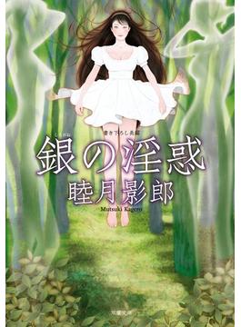 銀の淫惑(双葉文庫)