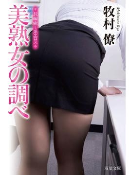 美熟女の調べ(双葉文庫)