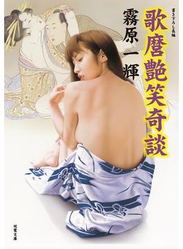 歌麿艶笑奇談(双葉文庫)
