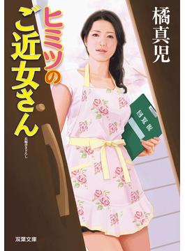 ヒミツのご近女さん(双葉文庫)